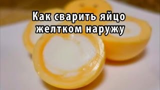 Как сварить яйцо желтком наружу(Ссылка на источник материала: http://www.infoniac.ru/news/Kak-svarit-yaico-zheltkom-naruzhu.html Если вы любите экспериментировать, и..., 2015-02-15T18:55:39.000Z)