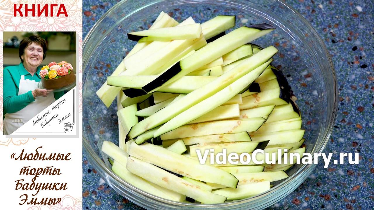 Простой салат из баклажанов - рецепт с фото и видео от ...
