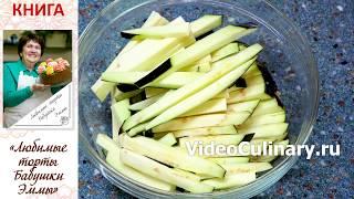 Простой салат из баклажанов -  рецепт с фото и видео от Бабушки Эммы