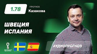 Прогноз и ставки Ильи Казакова Швеция Испания
