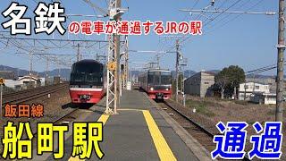 JRの駅なのに通過する列車は名鉄!? 飯田線船町駅を通過する電車を撮影してきた