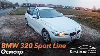 Осмотр BMW 320 Sport Line 2015 года