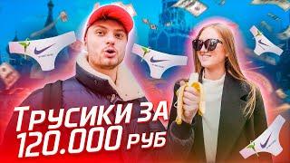 Жена миллиардера и трусики за 120000 руб. Сколько стоит твой шмот? / ЧЕ ПО ЧЕМ?