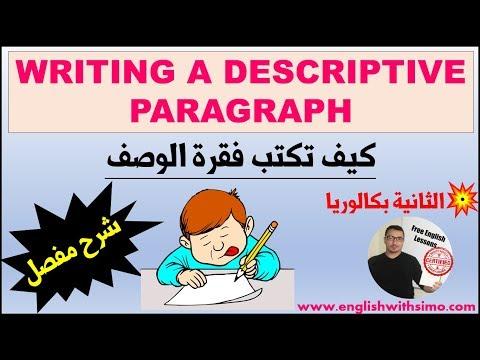 Writing a descriptive paragraph كتابة فقرة الوصف: دروس الثانية باكالوريا