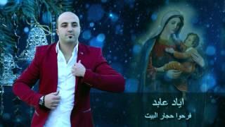 اياد عابد -  فرحوا حجار البيت -  Eyad Abed