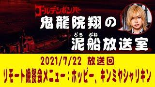 【鬼龍院】7/22ニコニコ生放送「鬼龍院翔の泥船放送室」第53回