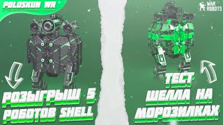 РОЗЫГРЫШ 5 роботов SHELL в War Robots! Обзор ШЕЛЛА на RIME и GLACIER!
