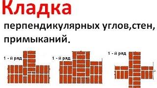 Кладка - перпендикулярных углов,стен, примыканий из кирпича.(В данном видео ролике от канала Nivok будет представлено основа раскладки перпендикулярных углов стен. По..., 2015-07-02T11:49:03.000Z)