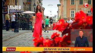 Обличчя України: 1 серія – Вікна-новини – 21.08.2017