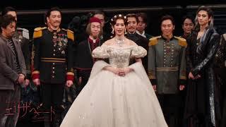 『エリザベート』2019年8月26日(月)千穐楽カーテンコール映像