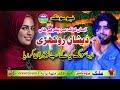 Asan Log Sir Phire  Yaar Lajpal  Song Zeeshan Rokhri Latest Saraiki
