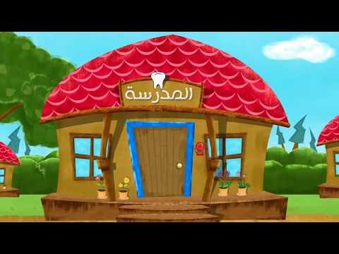 Learn Arabic - Cartoon for kids - رسوم متحركة للاطفال - عالم السناسن