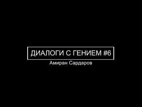 Сергей Савельев (Диалоги с гением): МАССОВОЕ ВОЗДЕЙСТВИЕ #6