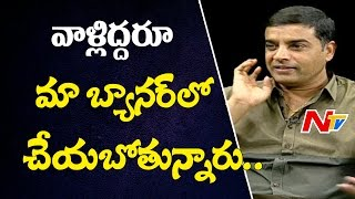 dil raju about his future projects    point blank    ntv