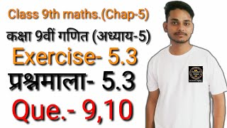 class 9 maths chapter 5 exercise 5.3  be perfect classesQ  9 to 10