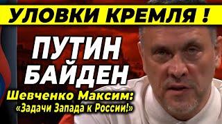 Путин Байден Принудительная вакц нация ЗА или ПРОТИВ Алиев и Эрдоган в Шуше Максим Шевченко