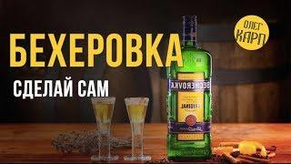 БЕХЕРОВКА.  Полный рецепт с ингредиентами и дозировкой. // Олег Карп