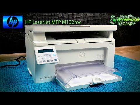 HP LaserJet MFP M132nw ОБЗОР И НАСТРОЙКА