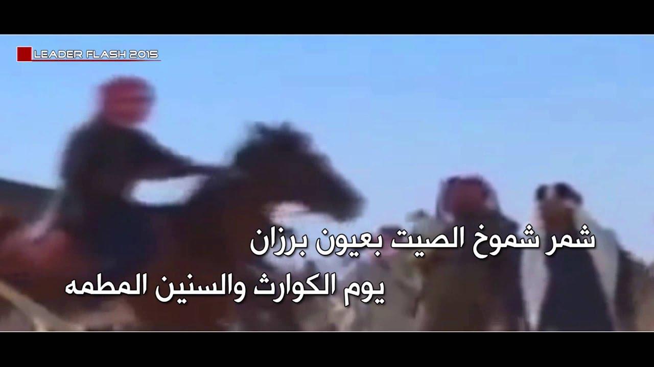 شمر شموخ الصيت كلمات الشاعر عيادة الجهيلي آداء المنشد عبدالعزيز العليوي Hd Youtube