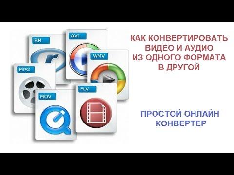 Как конвертировать видео и аудио из одного формата в другой. Онлайн Конвертер