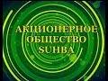 Акционерное общество Suhba