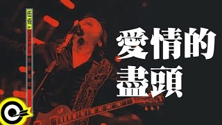 伍佰 Wu Bai & China Blue【愛情的盡頭 The end of love】1998 空襲警報巡迴 Air Alert Tour Official Live Video