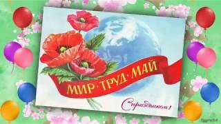 Поздравление с Первомаем!  Старые открытки 1 Мая.  Видео-открытка