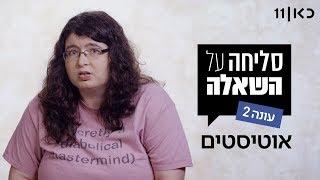 סליחה על השאלה עונה 2 ❓ | אוטיסטים  - שידור בכורה ביוטיוב! 🔥