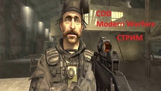 СТАРАЯ ДОБРАЯ КОЛДА   Call Of Duty 4 Modern Warfare СТРИМ