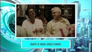 9XM Newsic | Manto Film | Bade | Chote