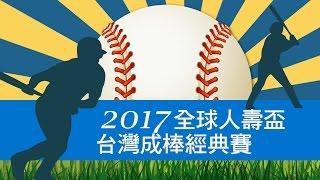 20170109-1 全球人壽盃台灣成棒經典賽 開南大學VS美孚巨人
