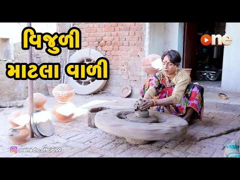 Vijuli Matla Vali    Gujarati Comedy   One Media