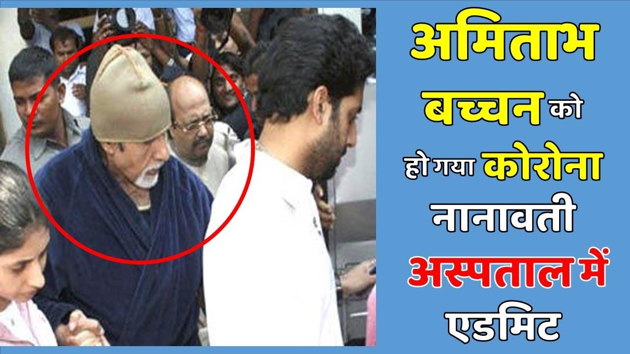 Amitabh Bachchan Corona Positive II अमिताभ बच्चन को हो गया कोरोना, नानावती अस्पताल में एडमिट