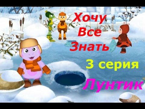 Лунтик. Хочу все знать - #3 серия. Обучающий игровой мультик для детей.