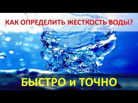 Экспресс тест жесткости воды
