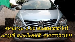 USED TOYOTA INNOVA | SECOND HAND CAR WITH LOAN | TEAM TECH | EPISODE 199