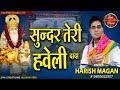 Download Harish Saini Dada Dav Maharaj  CD-Haveli MP3 song and Music Video