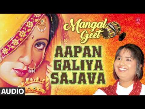 *Singer - DEVI* AAPAN GALIYA SAJAVA [ New Bhojpuri Marriage Audio Single Song 2016 ] Mangal Geet