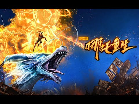 Download New Gods: Nezha Reborn | Official Trailer 2 -  Coming to Chinese Cinemas February 12