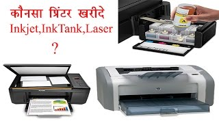 Which Printer Is Best For Home | Which Printer is Best Inkjet or Laser or Inktank