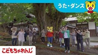 「しまじろうのわお!」エンディング~山形県庄内町編~ 30周年企画 「...