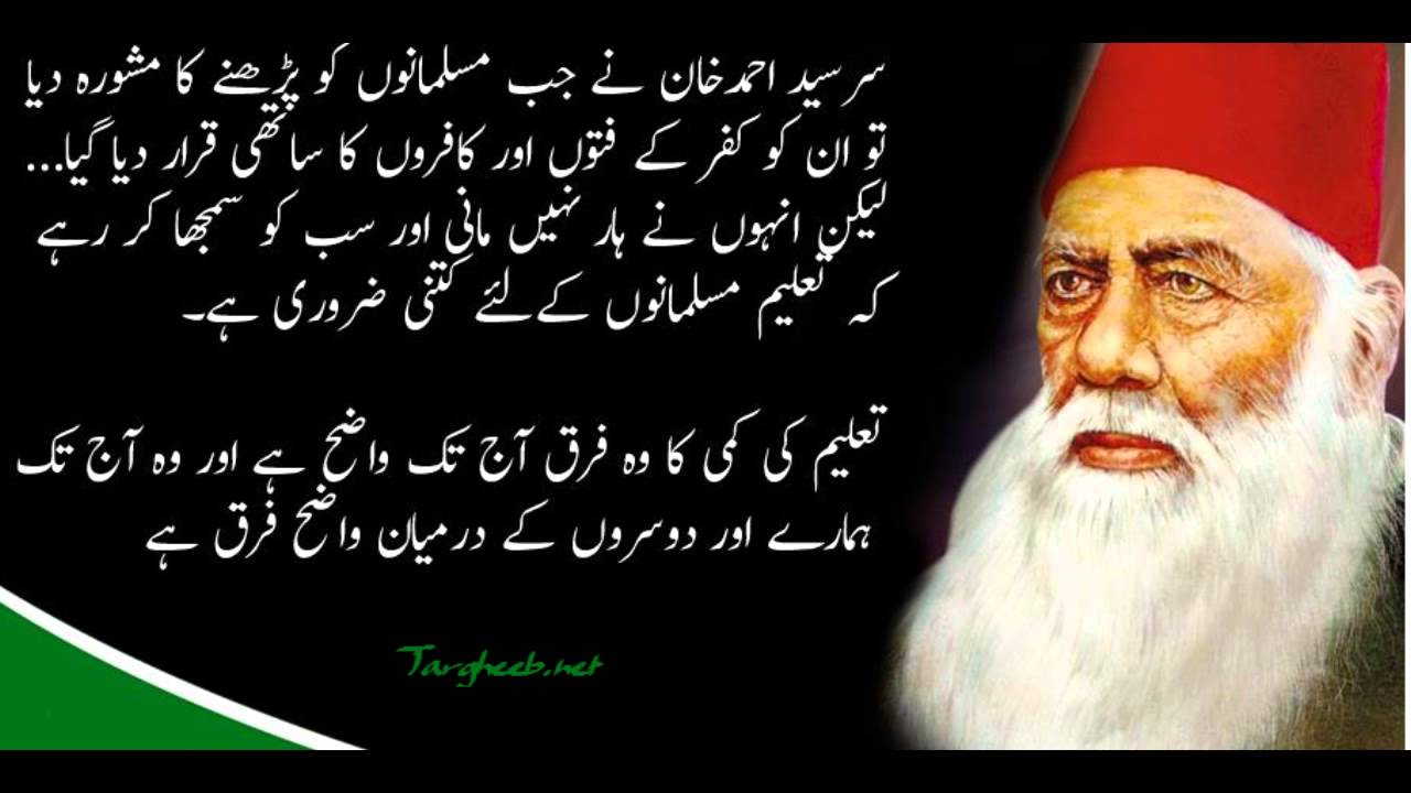 sir syed ahmed khan essay in urdu with poetry