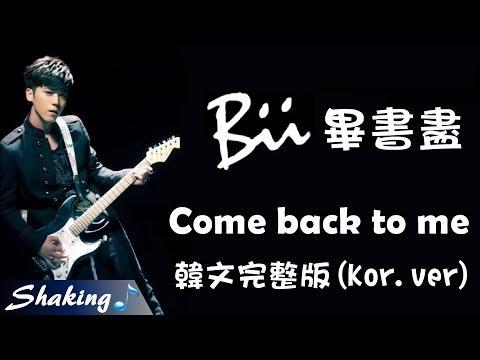 Bii 畢書盡 필서진 - Come back to me 내게 돌아와 (韓文完整版) (韓中字+空耳+PinYin) HD