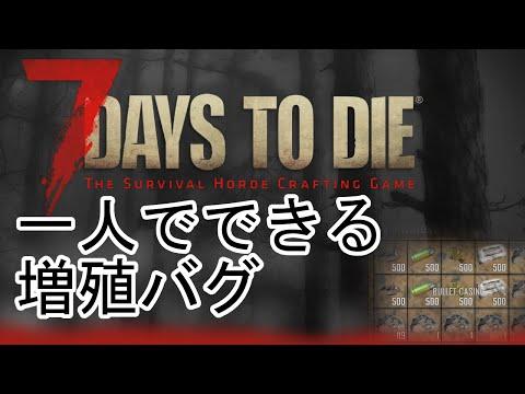 7Days to die 一人でできる増殖バグ 2種類紹介