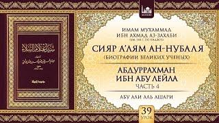 «Сияр а'лям ан-Нубаля» (биографии великих ученых). Урок 39. Абдуррахман ибн Абу Лейла, ч 4   azan.kz