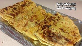 karnataka special bele holige | bele obbattu recipe | ಬೇಳೆ ಹೋಳಿಗೆ ಮಾಡುವ ವಿಧಾನ