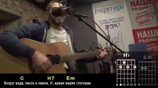 Александр Васильев (группа СПЛИН) — Танцуй (видеоразбор)