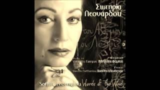 Τραγούδι της γης, (παγκόσμια προσευχή), Σωτηρία Λεονάρδου, Sotiria Leonardou