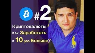 2- Часть. Криптовалюта Как Заработать в 10 раз Больше (Скачайте Инструкции)