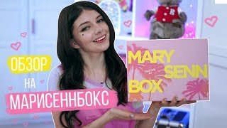 ОБЗОР И РАСПАКОВКА MARY SENN BOX ❤️